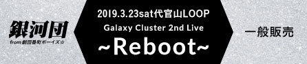 Galaxy Cluster Title 2nd Live 〜Reboot〜 一般販売